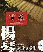 揚琴書譜~百禾樂器:劉月寧~揚琴速成演奏法~百禾樂器149.jpg