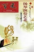 揚琴書譜~百禾樂器:劉達章~揚琴演奏藝術~百禾樂器145.jpg