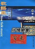 揚琴書譜~百禾樂器:周成龍~揚琴抒情樂集~百禾樂器160.jpg
