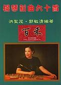 揚琴書譜~百禾樂器:洪聖茂~揚琴新曲六十首~百禾樂器158.jpg