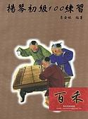 揚琴書譜~百禾樂器:詹金娘~揚琴初級100練習~百禾樂器159.jpg