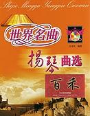 揚琴書譜~百禾樂器:王文禮~世界名曲揚琴曲選~百禾樂器142.jpg