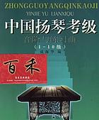 揚琴書譜~百禾樂器:成海華~中國揚琴考級~百禾樂器146.jpg