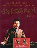 揚琴書譜~百禾樂器:吳祖強~項組華揚琴作品集~百禾樂器153.jpg