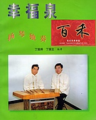 揚琴書譜~百禾樂器:盯國舜~幸福泉揚琴獨奏~百禾樂器152.jpg