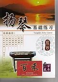 揚琴書譜~百禾樂器:柴麗玲~揚琴基礎練習~百禾樂器155.jpg