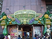 Taiwan Story Land:PC091811-1.jpg