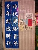 Taiwan Story Land:PC091750.JPG
