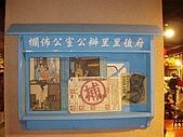 Taiwan Story Land:PC091705-1.jpg