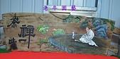 老牛園藝 藝雕館:DSCN3311.JPG