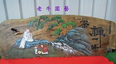 老牛園藝 藝雕館:DSCN3309.JPG