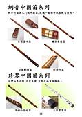 笛簫達人:網音-珍琴中國笛.jpg
