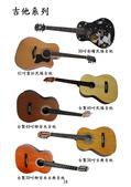 西洋樂器:吉他.jpg