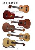 西洋樂器:烏克麗麗.jpg