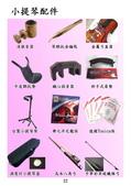 樂器配件:小提琴配件.jpg