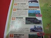 2008.5.29~6.3 第二次的北海道自助行:IMG_3229[1].jpg