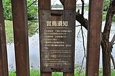 春秋快樂行:宜蘭羅東林場 209.jpg
