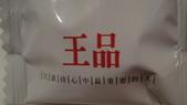 餐飲篇---美食餐廳日記:DSC01022.JPG