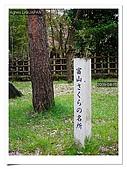 2009_04_15日本北陸行第一天:nEO_IMG_IMG_1125.jpg