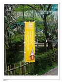2009_04_15日本北陸行第一天:nEO_IMG_IMG_1120.jpg