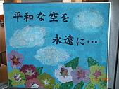 日本沖繩(和平紀念館)戶外活動070705~18: