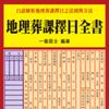 一善居士五術著作:地理葬課擇日全書,益群書店出版。