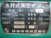 真空幫浦,水封真空泵浦,油式真空幫浦,SHINKO PUMP,神港精機株式會社:SHINKO水封真空泵浦,材質白鐵316,馬力7.5HP,型式SW-100AS,每分鐘排氣量1800L,日本進神港精機株式會社