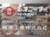 蒸氣加熱攪拌機,蒸煮加熱攪拌鍋,K.K.カジワラ・梶原工業株式會社:蒸氣加熱攪拌機,蒸煮攪拌鍋,容量100L,型式KH-S1型,日本進K.K.梶原工業株式會社