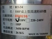 中古破碎機,粉碎機,磨粉機,解碎機,研粉機,微粉機:高速粉碎機,馬力1HP,RT-34