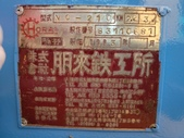 粉碎機,破碎機,HORAI株式会社ホーライ:粉碎機,馬力3HP,型式VC-210,日本進HORAL株式会社ホーライ