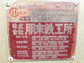 粉碎機,破碎機,HORAI株式会社ホーライ:粉碎機,馬力2HP,型式VC-210,日本進HORAL株式会社ホーライ