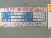 魯氏鼓風機,羅茨式鼓風機,ルーツ型ブロワ,ANLET ROOTS BLOWER PUMPアンレッ:全新魯氏鼓風機,馬力3HP,口徑2吋,型式BH50,日本進ANLET ROOTS BLOWER PUMP