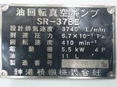 真空幫浦,水封真空泵浦,油式真空幫浦,SHINKO PUMP,神港精機株式會社:油回轉真空泵浦,馬力7.5HP,型式SR-37BII,日本進SHINKO神港精機株式會社