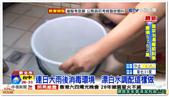 雨後清理家園 漂白水防疫消毒有妙招│中視新聞20170605:08.png