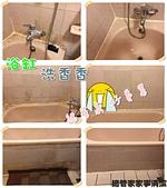 總管家是您的「記憶保護者」-老屋清潔:浴缸.jpg