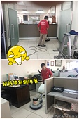 除塵大作戰 裝潢後辦公室清潔及地毯清洗:4513.jpg