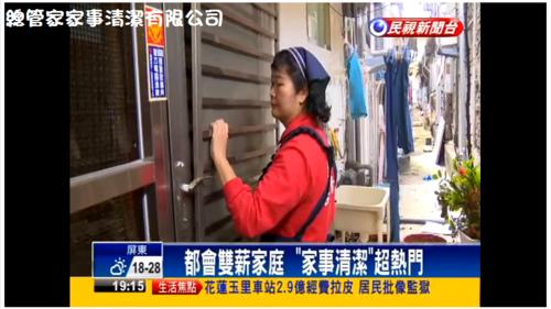 12-1.png - 民視新聞採訪總管家