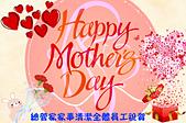 108年 總管家祝福全天下的媽媽,母親節快樂~:版本1-經理選擇.jpg