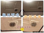 總管家是您的「記憶保護者」-老屋清潔:廁天花板.jpg