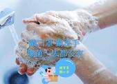 濕搓沖捧擦-做好防疫戰勝病毒:261098.jpg