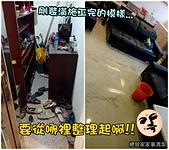 總管家裝潢後清潔:00.jpg