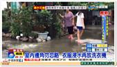 雨後清理家園 漂白水防疫消毒有妙招│中視新聞20170605:11.png