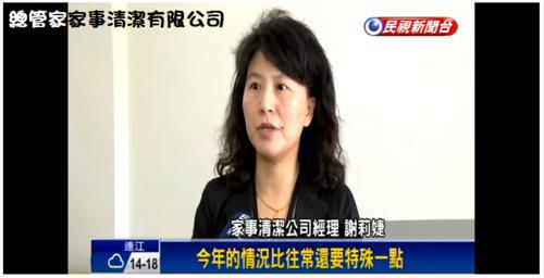 15-1.png - 民視新聞採訪總管家