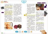 2015年信義雙月刊11-12月:NCGU9133.JPG