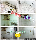 總管家是您的「記憶保護者」-老屋清潔:廚房 (2).jpg