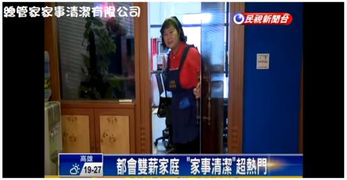 11-1.png - 民視新聞採訪總管家