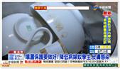 雨後清理家園 漂白水防疫消毒有妙招│中視新聞20170605:04.png