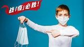 濕搓沖捧擦-做好防疫戰勝病毒:261097.jpg