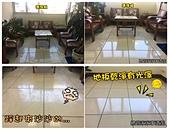 除塵大作戰 裝潢後辦公室清潔及地毯清洗:645123.jpg