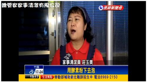 13-1.png - 民視新聞採訪總管家